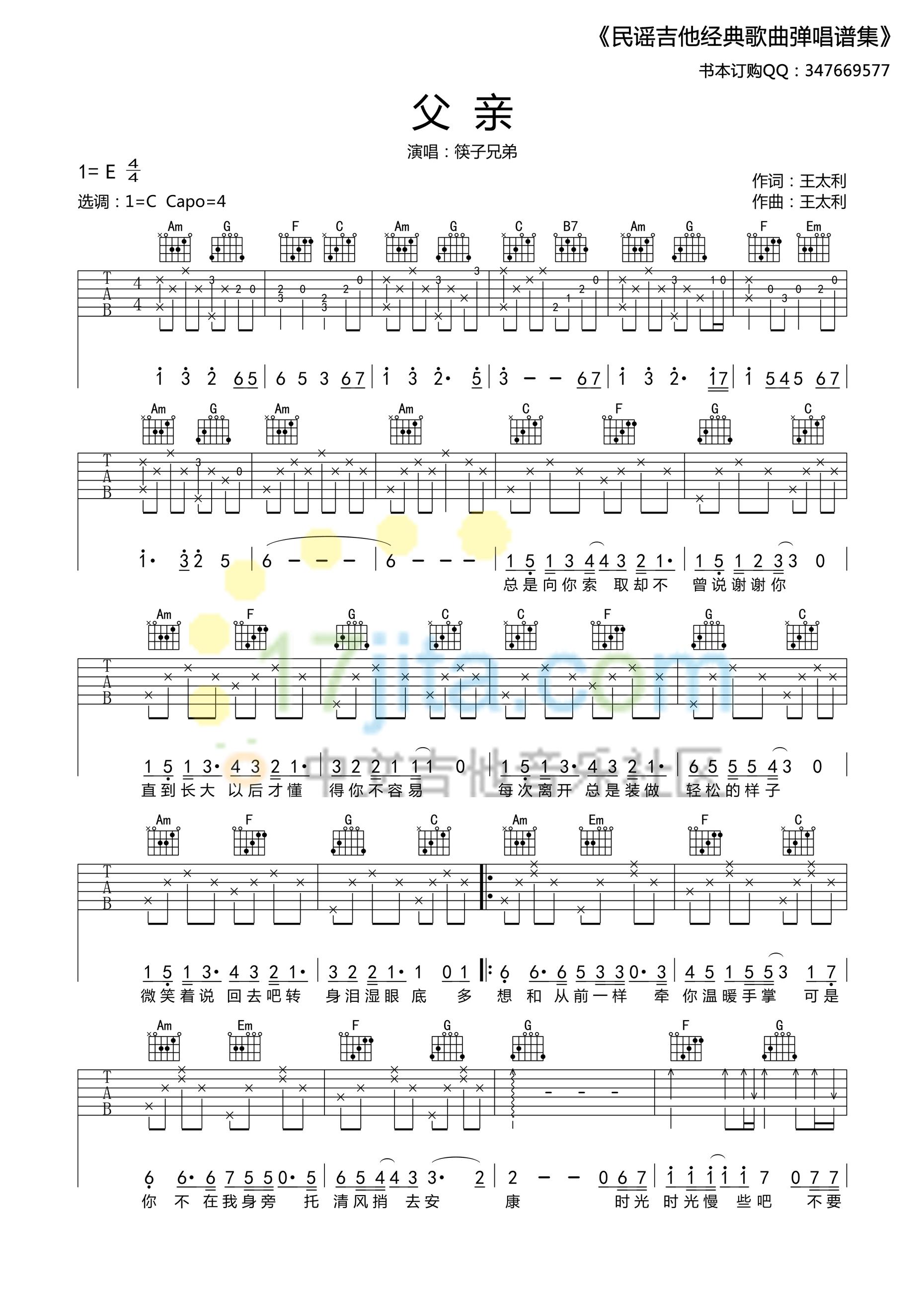 筷子兄弟《父亲 简单版》吉他谱