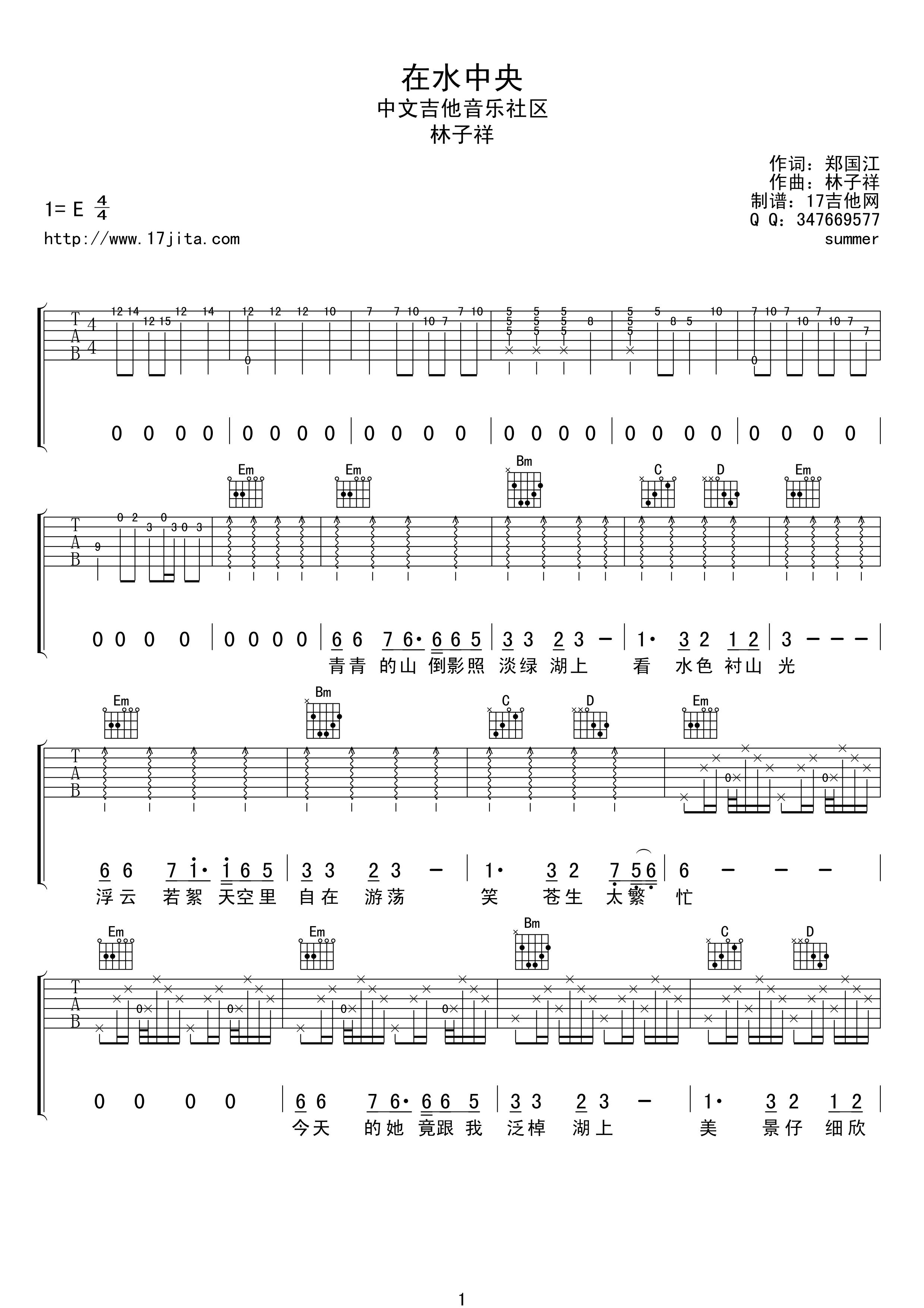 专辑名:《一个人》          再见吉他谱         冬天的秘密吉他谱
