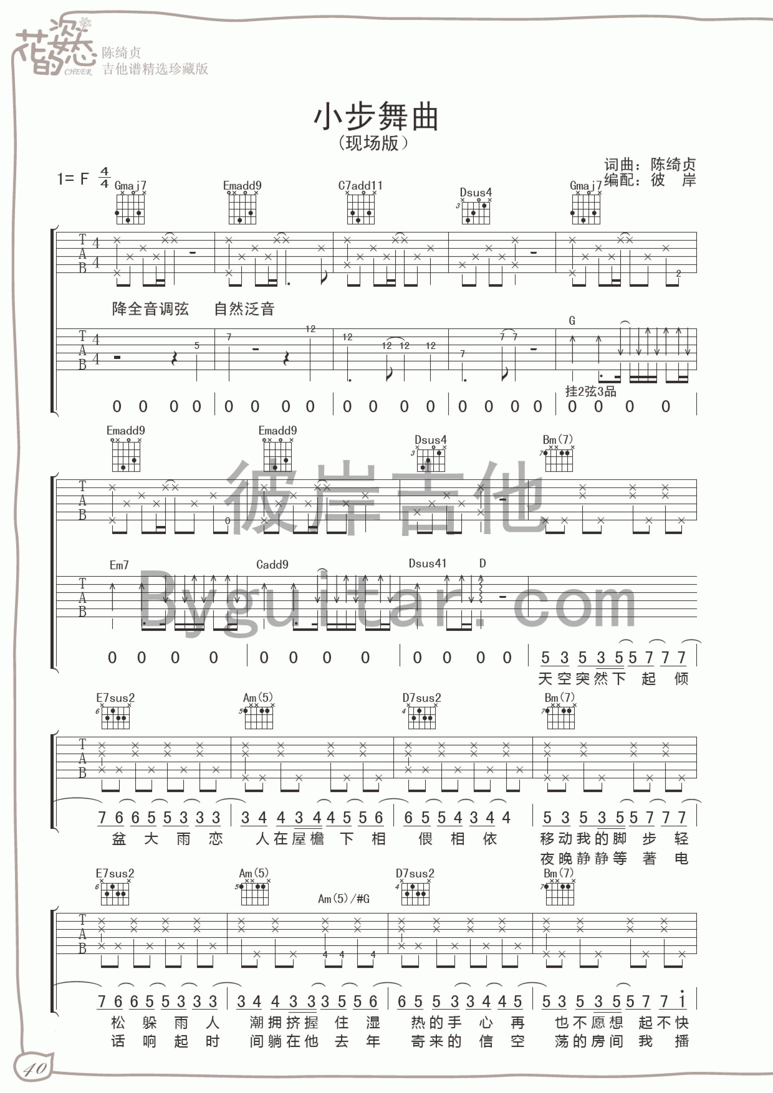 陈绮贞《小步舞曲》吉他谱