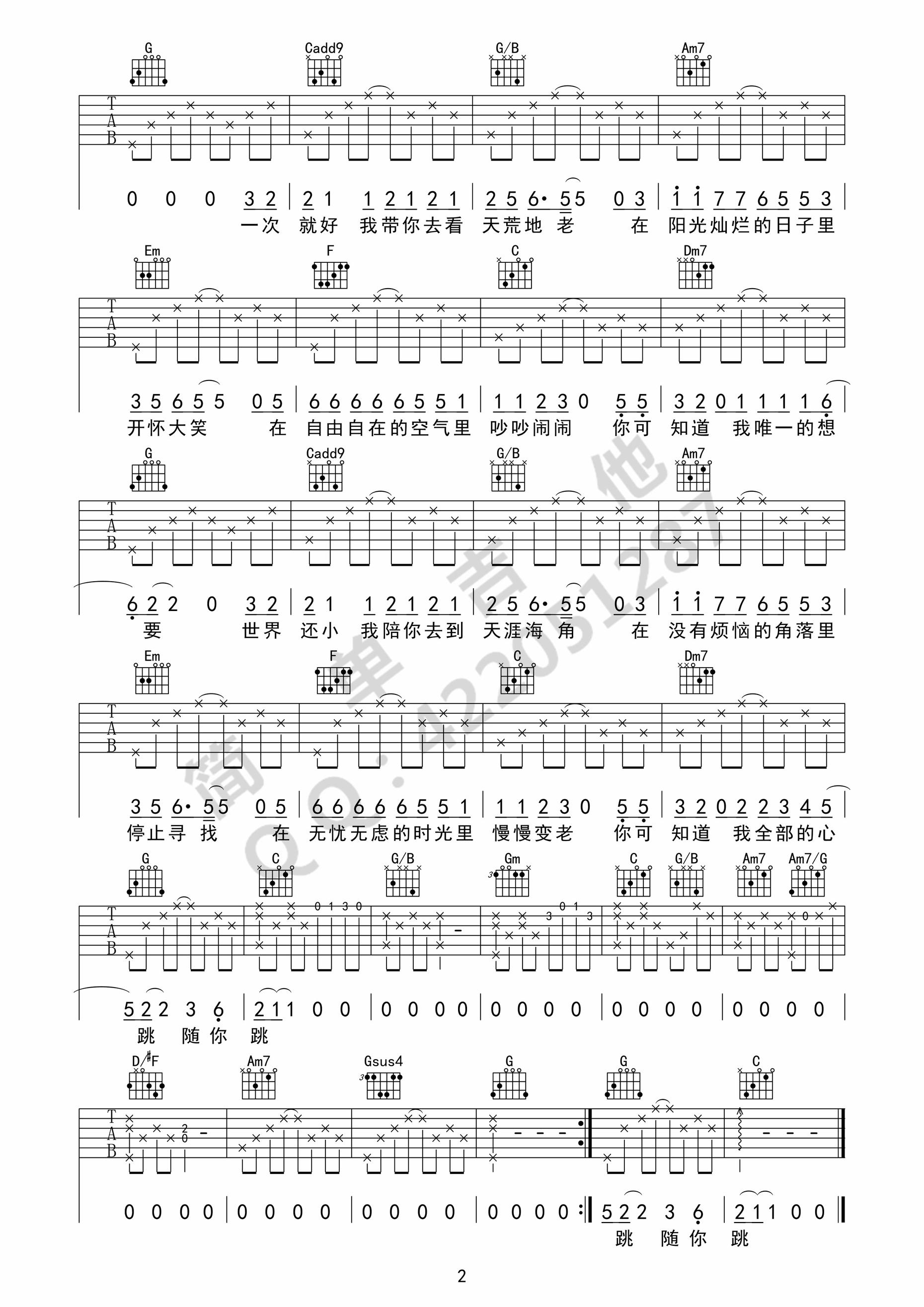 杨宗纬《一次就好c调(2)》吉他谱